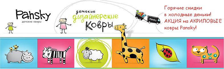 Детские дизайнерские ковры PANSKY со скидками!!!