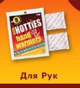 Грелки для рук Little Hotties