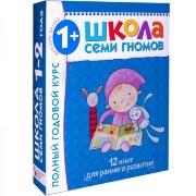 Школа Семи Гномов 1+. Полный годовой курс (12 книг в подарочной упаковке)