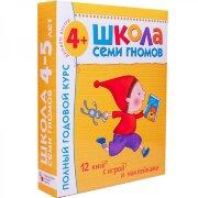 Полный Годовой курс для занятий с детьми от 4 до 5 лет