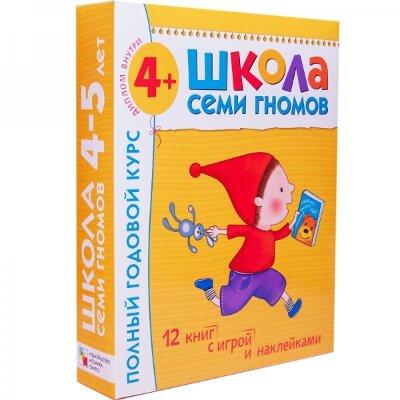 Полный Годовой курс для занятий с детьми от 4 до 5 лет Школа Семи Гномов – серия красочно иллюстрированных развивающих пособий, представляющих собой полную систему занятий с ребёнком от рождения до школы.