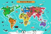 Игровое поле- крышка для планшета Карта мира