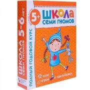 Полный Годовой курс Школы Семи Гномов для детей от 5-6 лет