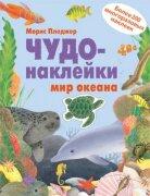 Книжка с многоразовыми наклейками МИР ОКЕАНА